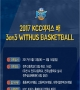 2017 KCC이지스배 3on3 WITHUS BASKETBALL 개최