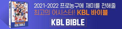 KBL 가이드북M
